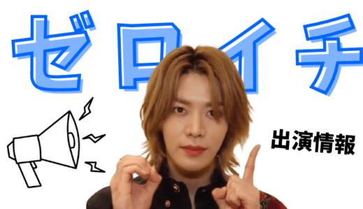 NCT127 ユウタがエンタメ情報バラエティー 『ゼロイチ』に出演決定!独占密着★放送は来週4月17日(土)