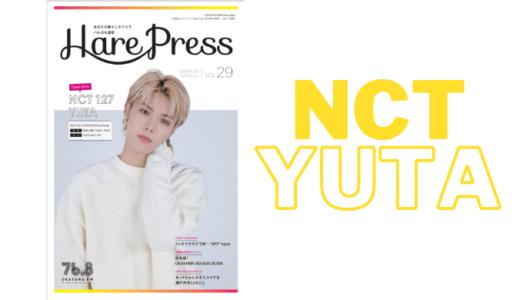 NCT127 ユウタが岡山のフリーペーパー表紙に掲載♬どうしても入手困難な方には電子Ver.も!