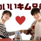 nct127 ドヨン 俳優 コンミョン
