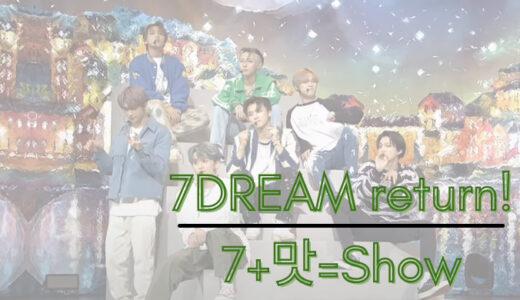 NCTDREAM『7DREAM return! 7+맛=Show』カムバックショーこれを無料で見ていいんですか?(白目)最高どころじゃねえよ!!!