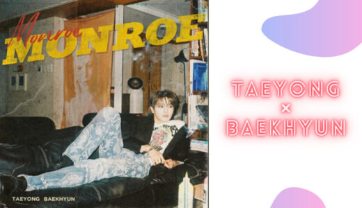 NCT テヨンがベッキョンとコラボした共作『Monroe』テヨンのサウンドクラウドにて公開