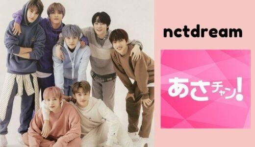 NCTDREAMが明日の『TBSテレビ あさチャン!』に出演♡明日のあさチャンエンタ必見