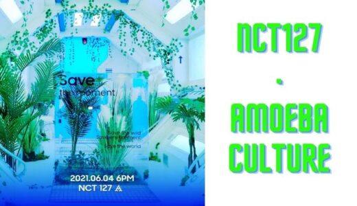 NCT127 6月4日18時リリースの『SAVE』ティーザー画像が公開♡