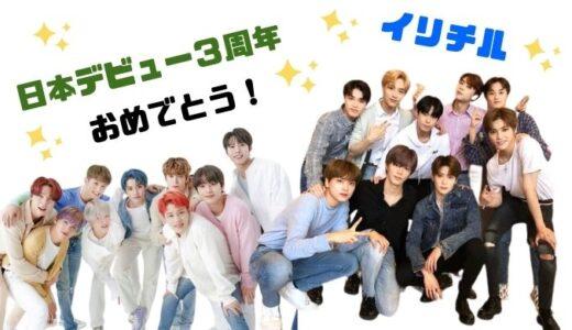 NCT127 日本デビュー3周年おめでとう!いつも幸せをありがとう!