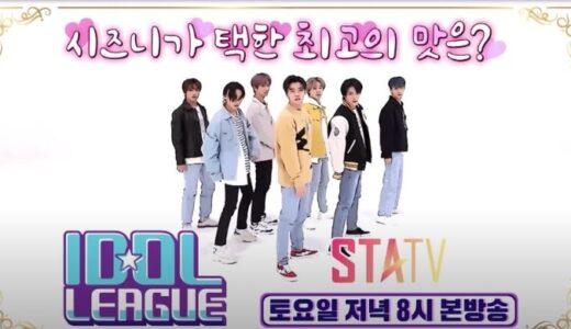 NCTDREAM アイドルリーグの予告動画が公開♬5月22日(土)午後20時〜
