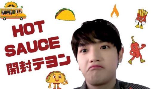 NCT テヨンの『HotSauce』開封動画♡フォトカードが4枚入ってるラッキーボーイwww