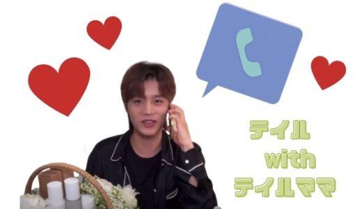 NCT127 テイルのVライブの最中に電話をかけてくる愛しきママン♡♡♡「もっと表現しなさい!」