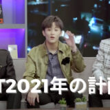 nct2021