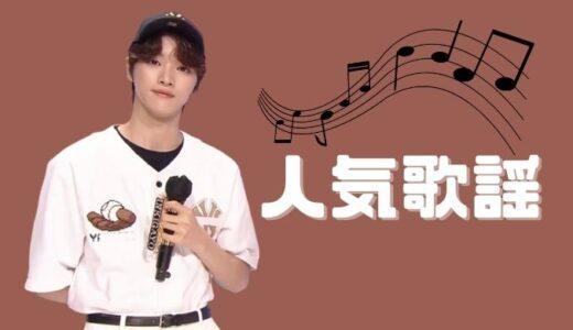 NCT 人気歌謡 ソンチャン今日は野球少年スタイル!⚾️ クン&シャオジュンも出演