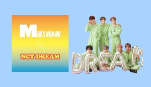NCTDREAM × Men's NON-NO メンノンウェブでドリムの短期集中連載大決定キター!