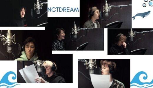 """NCTDREAM """"고래 (Dive Into You)""""のレコーディングの様子が公開♬たくさん褒められるメンバーたち♡"""