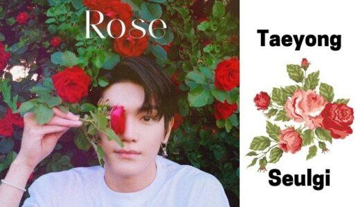 テヨンがサウンドクラウドで新譜を発表。Red Velvet スルギとコラボした『ROSE』