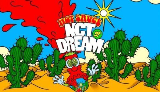 NCTDREAM『맛(Hot Sauce)』公式グッズが公開♡派手かわ♡