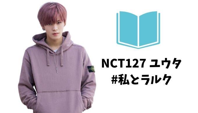 nct127 ユウタ 画像