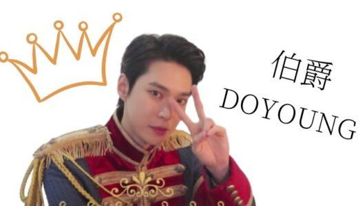 NCT127 ミュージカルマリーアントワネットに出演するドヨンにインタビュー♡