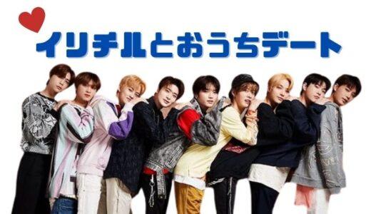 NCT127メンバーたちとおうちデート♡日本公式が最高の妄想企画ぶち込んで来やがったありがとうございまァァァす!(叫)
