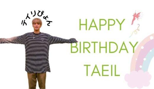 NCT 今日はウリ長男♡テイルさんのお誕生日!HAPPY BIRTHDAY!