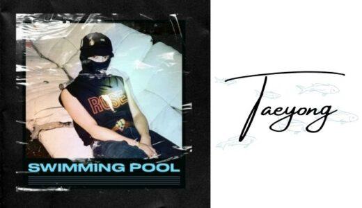 NCT テヨン『Swimming Pool』サウンドクラウドにて新譜発表