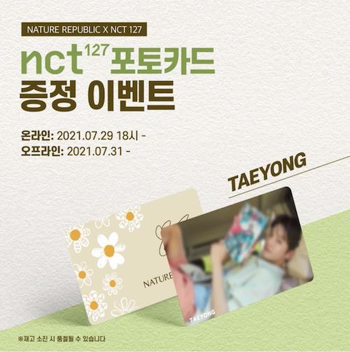 nct127 テヨン 画像