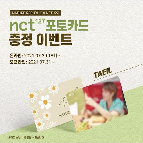 nct127 テイル 画像