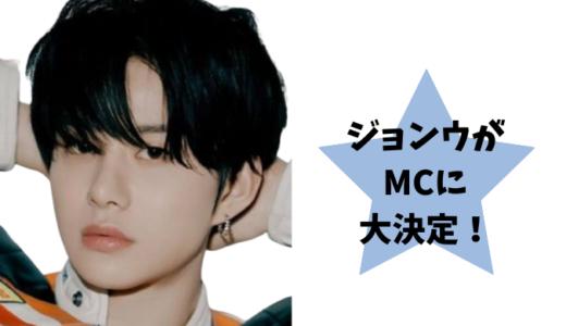 NCT127 ジョンウが「音楽中心(ウマチュン)」の新MCに大決定!おめでとう!