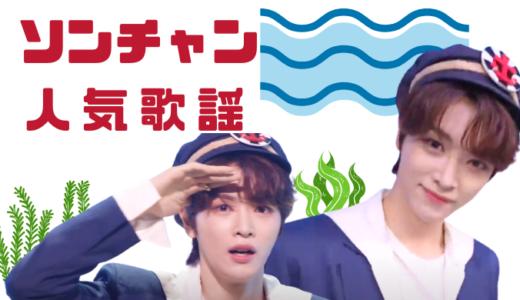 NCT ソンチャンが人気歌謡でスペシャルステージ♬パクミョンス×少女時代ジェシカ『冷麺』をカバー!最高にかわいい!MC三人かわいすぎる!