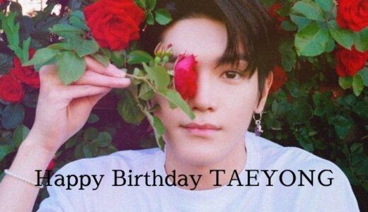 NCT 今日はテヨンの誕生日!お誕生日おめでとう♬大好きな君へー。