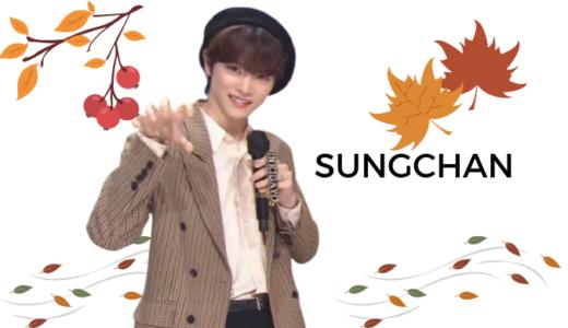 NCT 『人気歌謡』今日のソンチャンは秋スタイル♬オシャかわいい