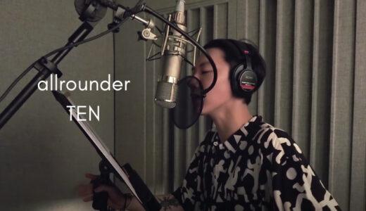NCTのオールラウンダーの名を欲しいままにする人、テンちゃん!レコーディングビハインド公開