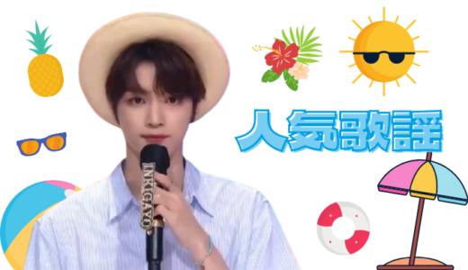 NCT ソンチャン『人気歌謡』が再開♬麦わら帽子姿でかわいいwww