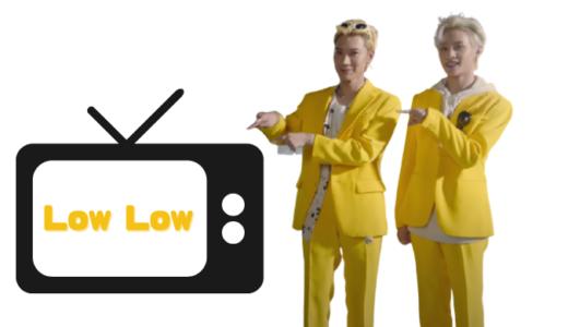 WayV テン&ヤンヤン『Low Low』パフォーマンスビデオ♬聴けば聴くほど心地いい