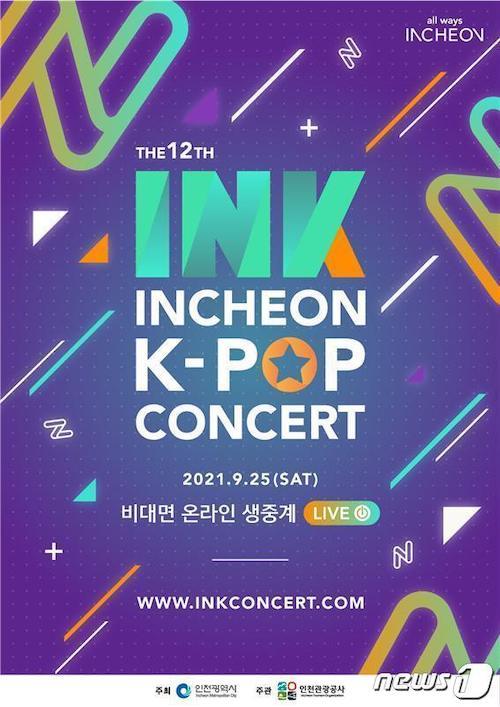 The 12th INK (Incheon K-Pop Concert)