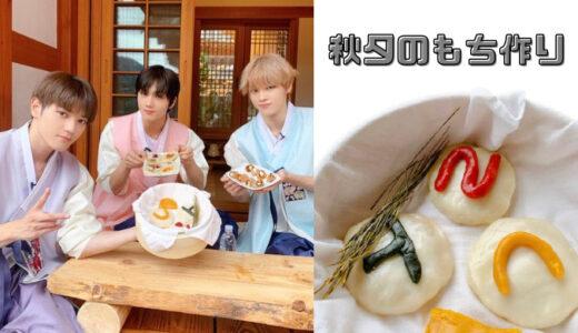NCT テヨン、ソンチャン、チソンが3人でチュソクのお餅作りせっせっせ…かわいい子供たちとオンマ