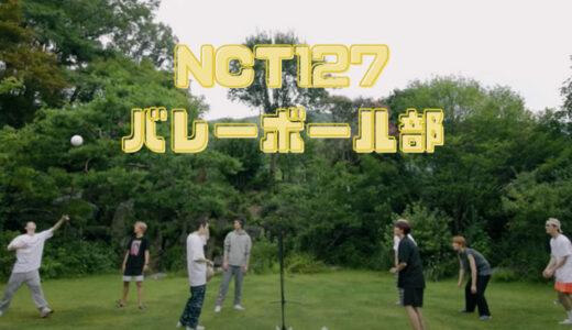 NCT127 メンバーたちのバレーボール超白熱www 見てるだけでこっちまで楽しい(爆)