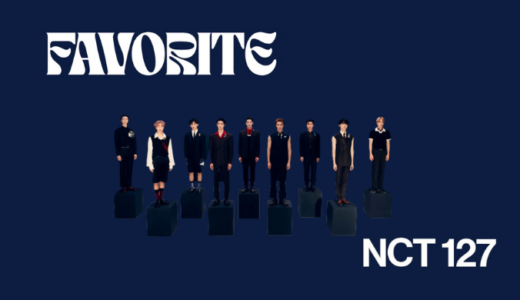 NCT127 10月25日(月)17時〜!『FAVORITE』カウントダウンライブ決定!