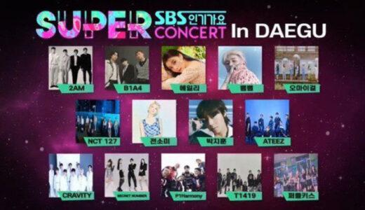 NCT127 『SBS SUPER CONCERT IN DAEGU』10月31日(日)出演決定💚