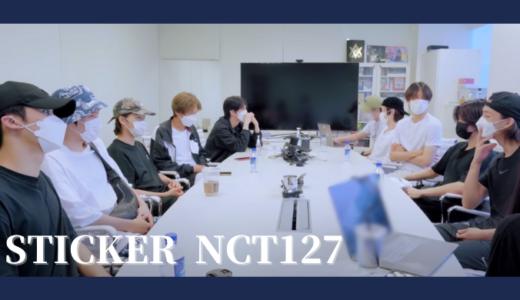 NCT127 メンバー達が初めて『STICKER』を聞いた貴重な瞬間