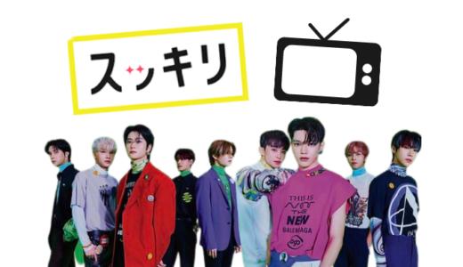 NCT127がスッキリに出演♬WEニュースのコーナーに登場!10月12日(火)