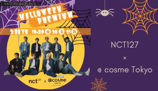 NCT127 × @ cosme Tokyo!イベント開催決定♬10/29(金)〜31(日)の3日間!フォトカ、ポスカプレゼント等