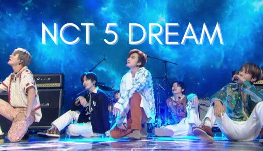 NCTDREAM 【MU:CON 2021 X THE CELEBRATION LIVE】5人で出演♬マクドンパートをカバーする完璧なメンバー達💚