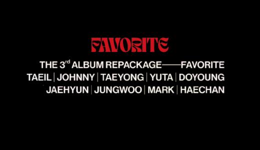 NCT127 リパケ『Favorite』スケジュール公開♬